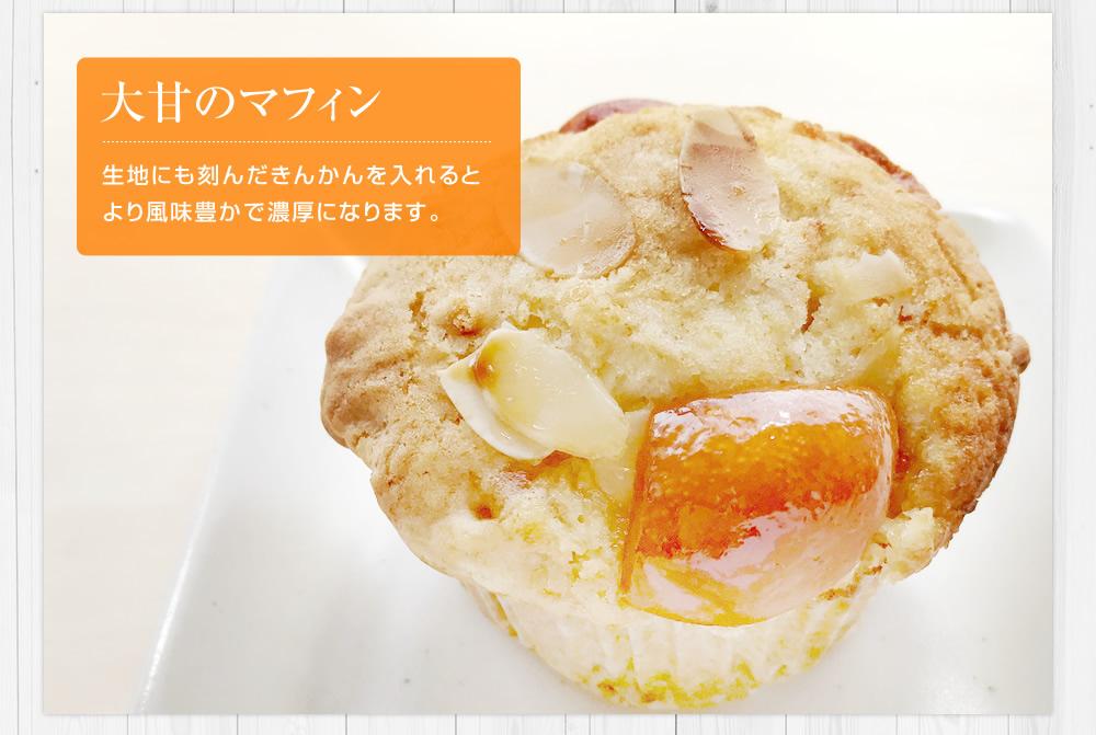 完熟フルーツ金柑「大甘(だいかん)」