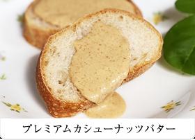 プレミアムカシューナッツバター